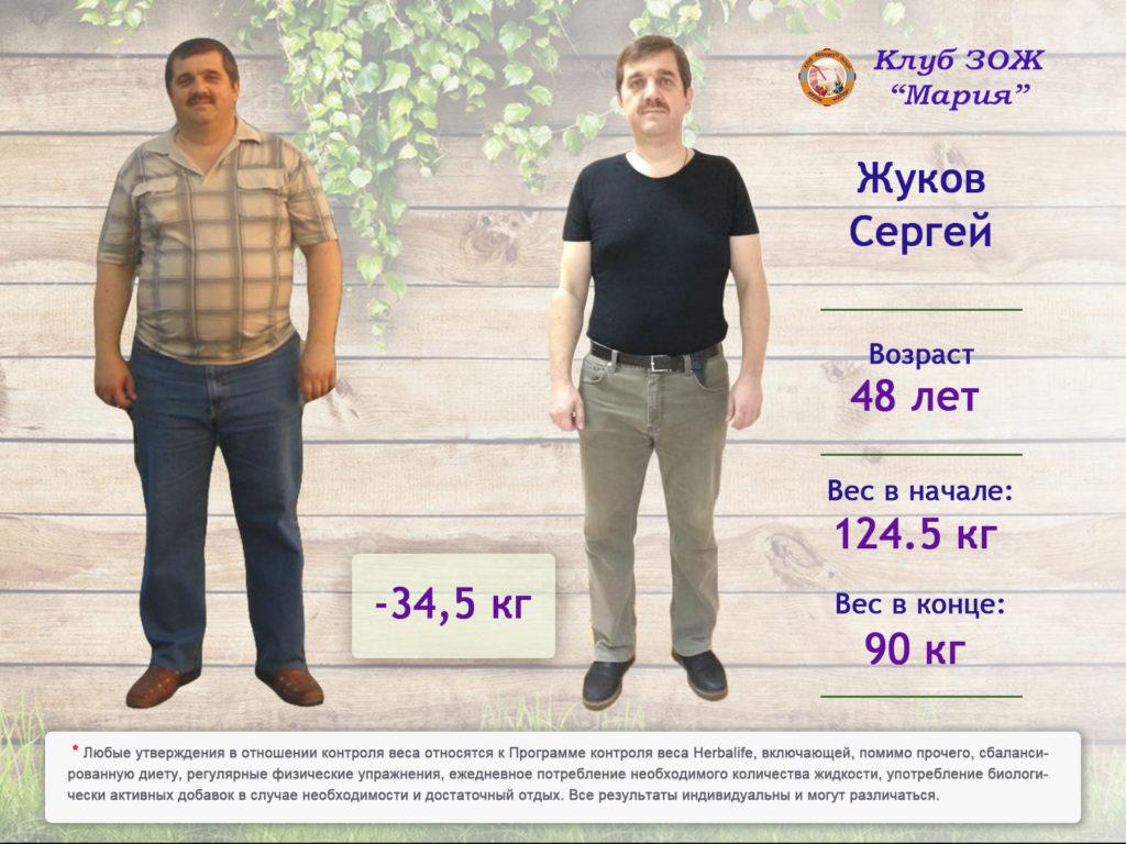 Сергей Жуков результат снижения веса